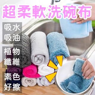 不沾油毛巾洗碗布【SG433】 25X25CM 纖維抹布 超柔軟 洗碗巾 不沾油 抹布 洗碗布 AA 臺南市