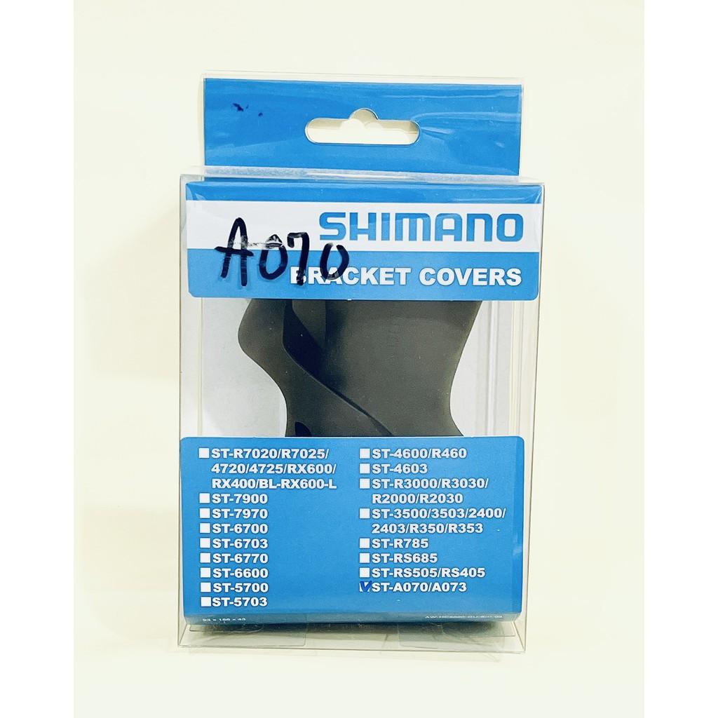 SHIMANO Tourney ST-A070 ST-A073 握把套 變把套 把手套 保護套 黑色