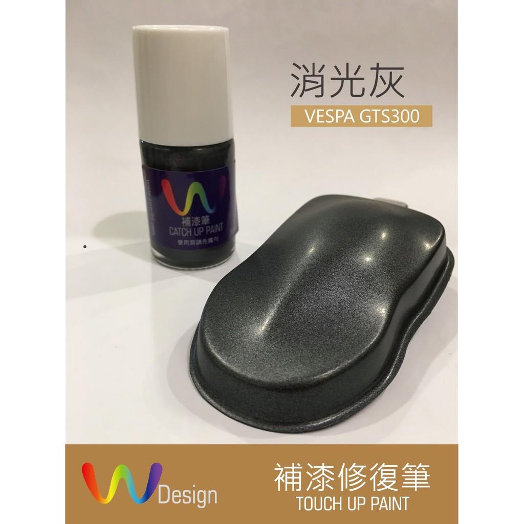W Design 補漆修復筆 補漆筆 點漆筆 VESPA GTS300 偉士牌 消光灰