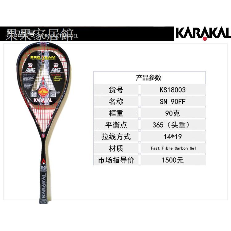現貨熱銷♛✖英國KARAKAL輕壁球拍 納米碳素壁球拍SN90 框重90克