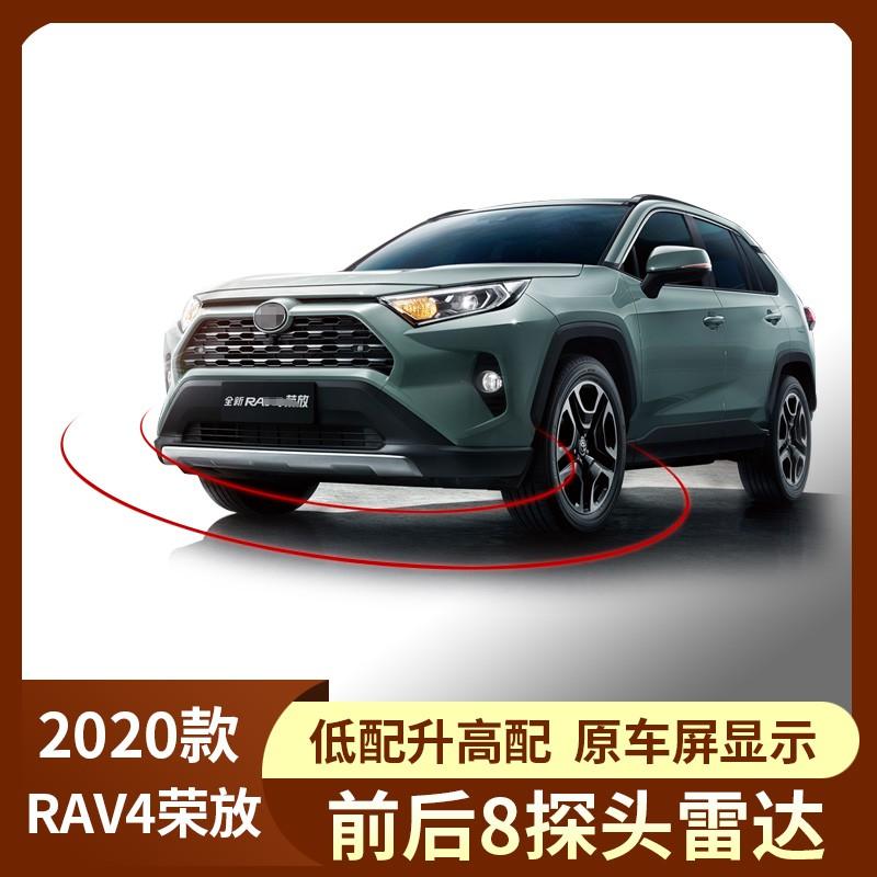 2020款豐田rav4倒車雷達威蘭達前后專用改裝配件rv4原廠20