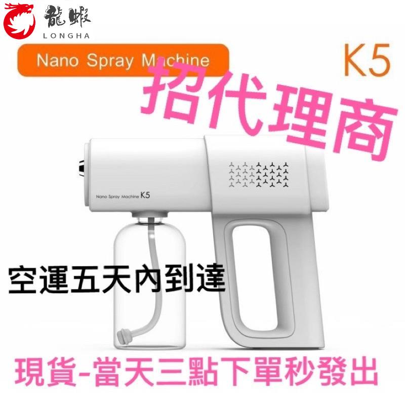 【現貨✧熱賣】K5手持噴霧器消毒噴槍 DJ9528/DS350/K5藍光納米殺菌酒精霧化消毒槍【龍蝦優選】
