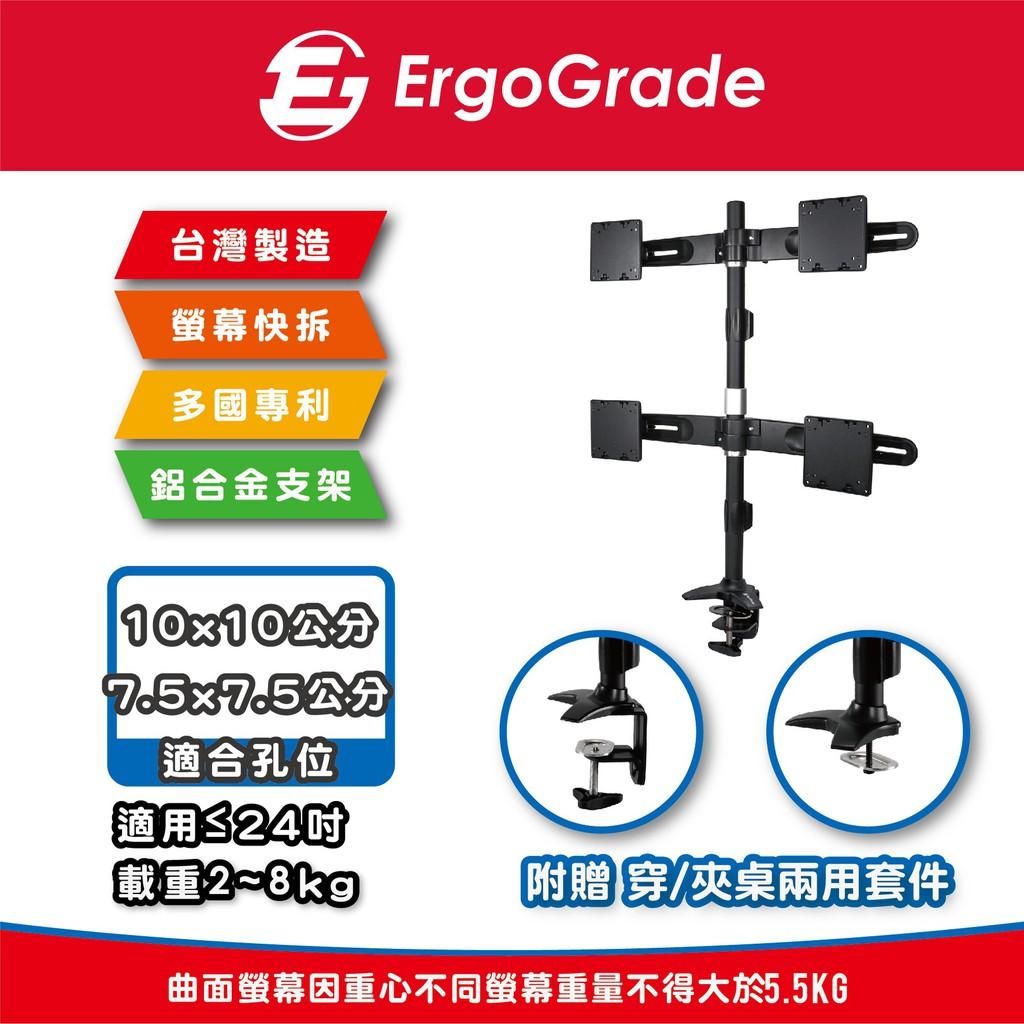 ErgoGrade快拆式穿夾兩用鋁合金四螢幕多動向螢幕支架(EGTC744Q)/電腦螢幕支架/支撐架/螢幕架/穿桌/夾桌