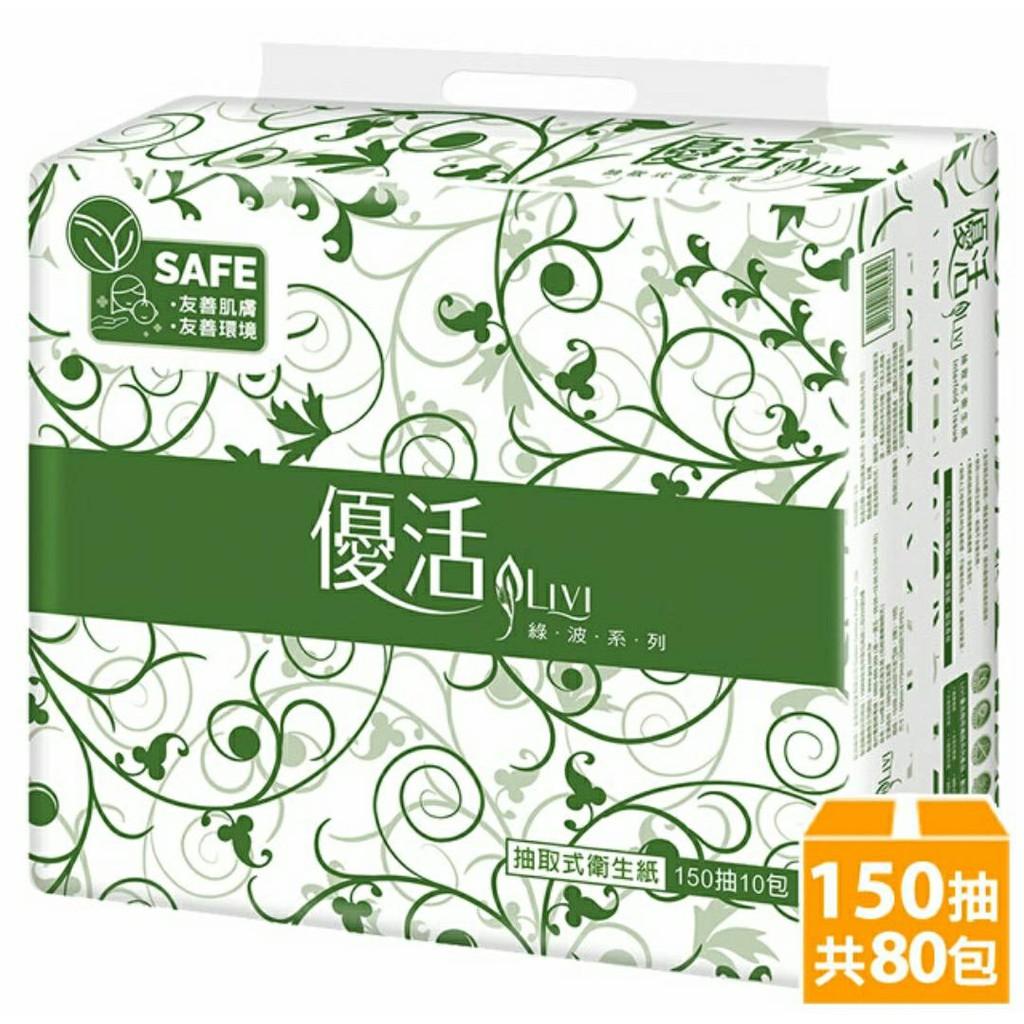 🎊🎊🎊Livi優活抽取式衛生紙150抽X10包X8串/箱-共80包