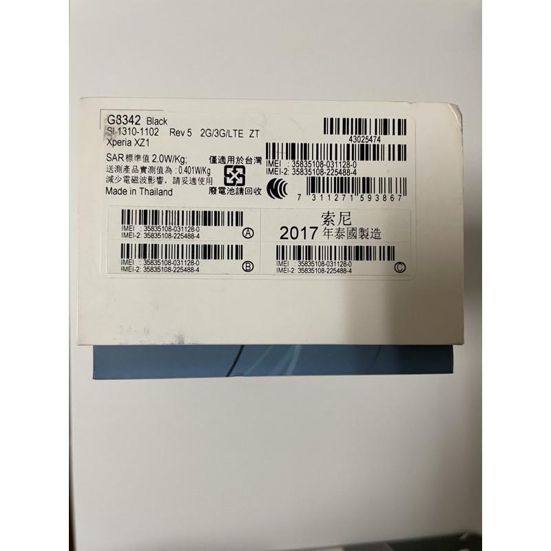 二手 Sony xz1 (黑)(他團同步)