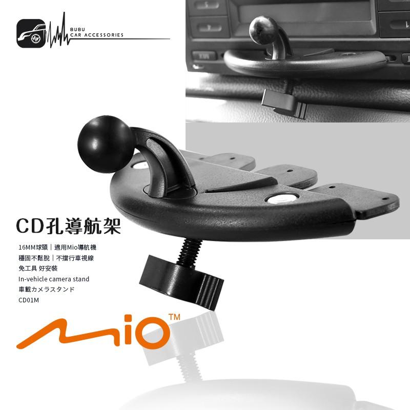 CD01M【CD孔導航架-Mio專用】適用於 MiVue168 188 S60 S50 V765 S655