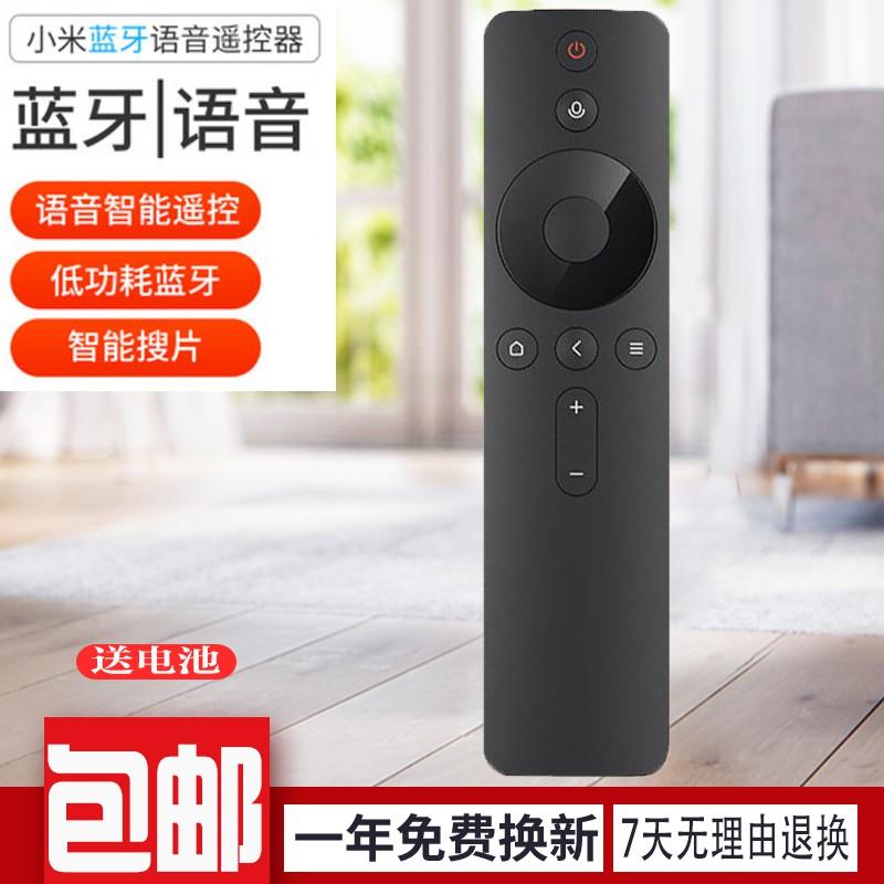 Ο特惠全場Ο小米藍牙語音遙控器mini小盒子4代電視機3A/X/C/S小米電視遙控器