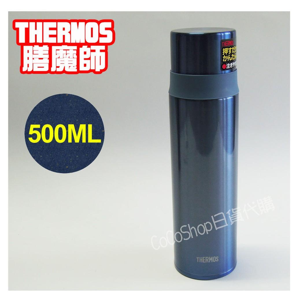 【CoCo日貨代購】❤️日本 THERMOS 膳魔師 不鏽鋼真空保冷保溫杯(藍色) FFM-501 500ml 保溫瓶