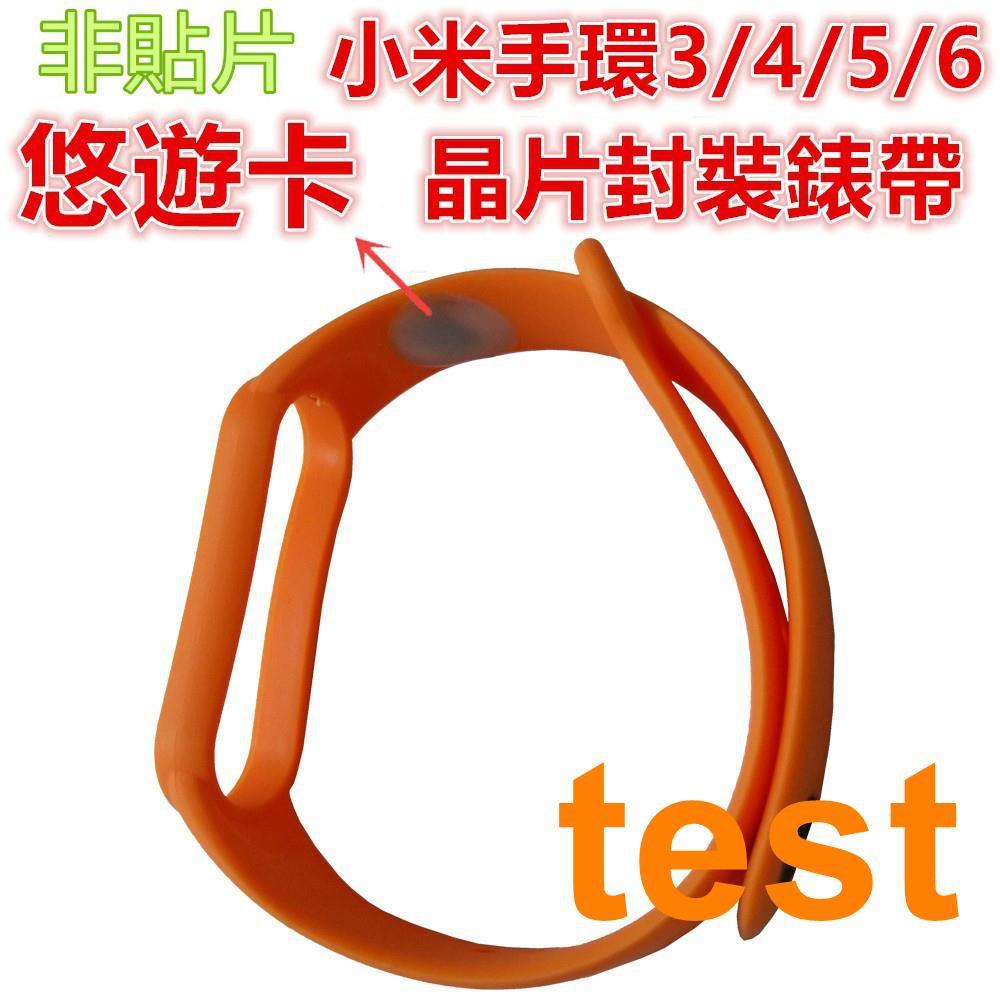 【免運包郵】悠遊卡錶帶 適用小米手環6/5/4/3紅色橙色內置成人空卡晶片滴膠封裝硅膠替換腕帶 白淨
