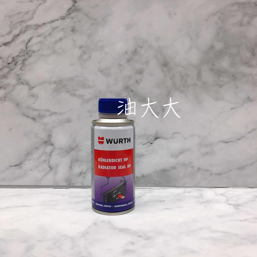 -油大大- WURTH 福士 高效能濃縮微晶片補漏劑 水箱止漏劑 RADIATOR SEAL HP