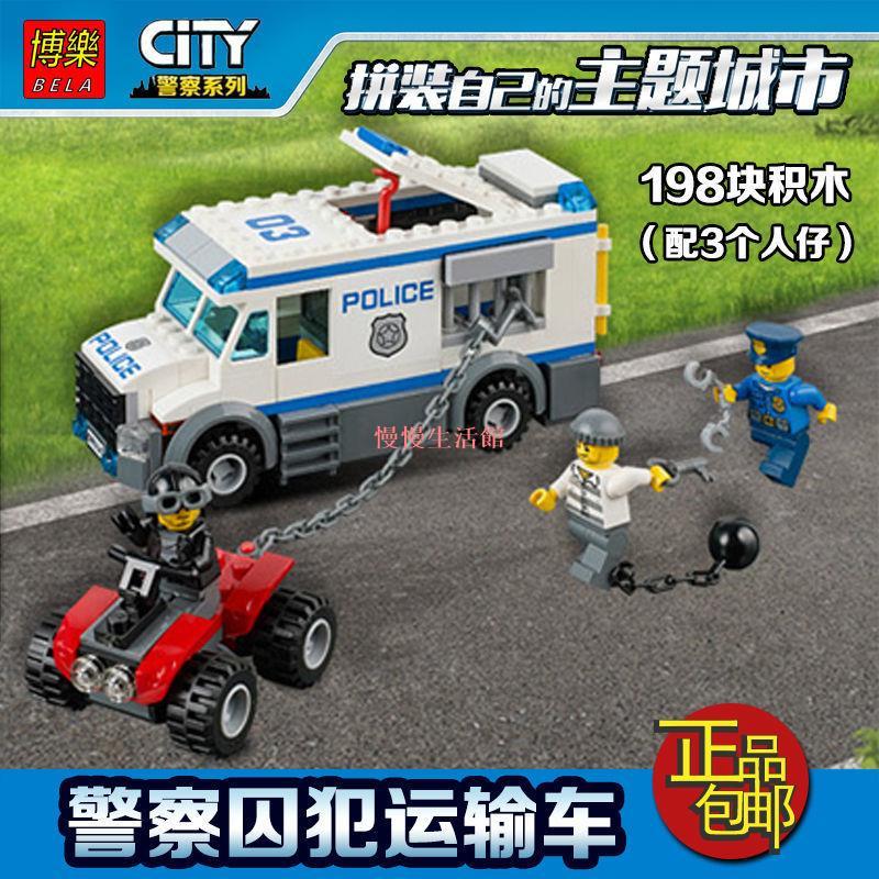 【現貨】城市系列警察局囚犯運輸車警車兼容樂高積木拼插男孩玩具60043#5924