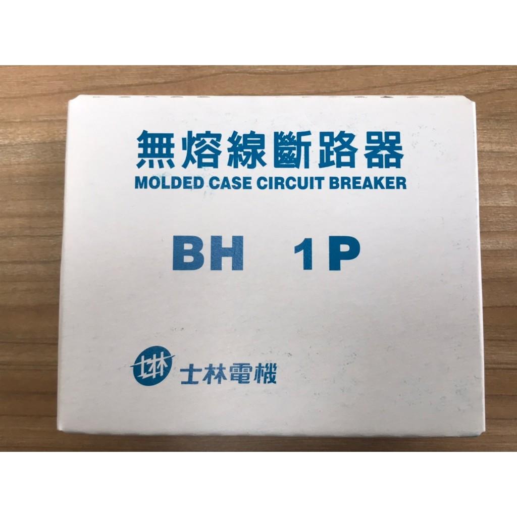 士林電機 無熔線斷路器 無熔絲開關 BH 1P15A  1P20A 1P30A