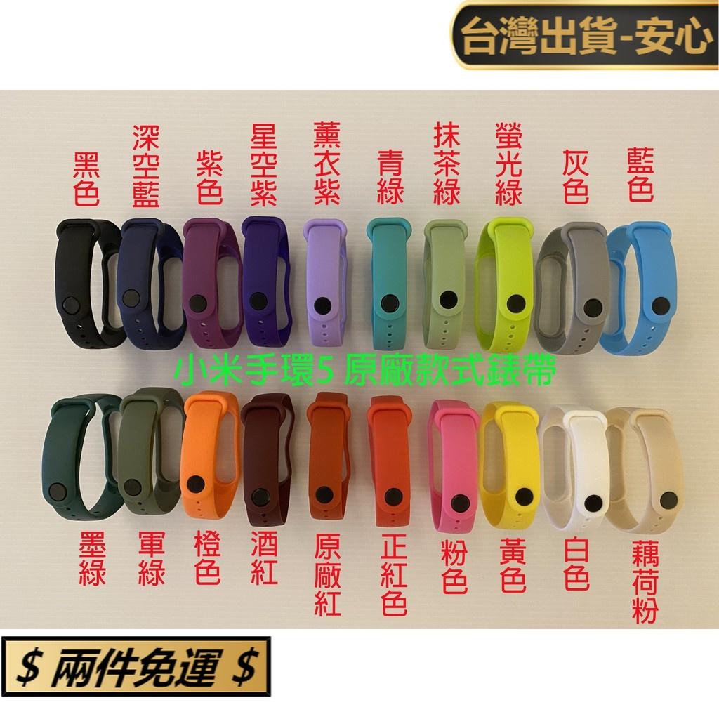 下殺價🚀小米手環5 小米手環6 錶帶矽膠通用運動智能手環 小米 原廠型  錶帶 小米5 小米6 小米5/6通用款