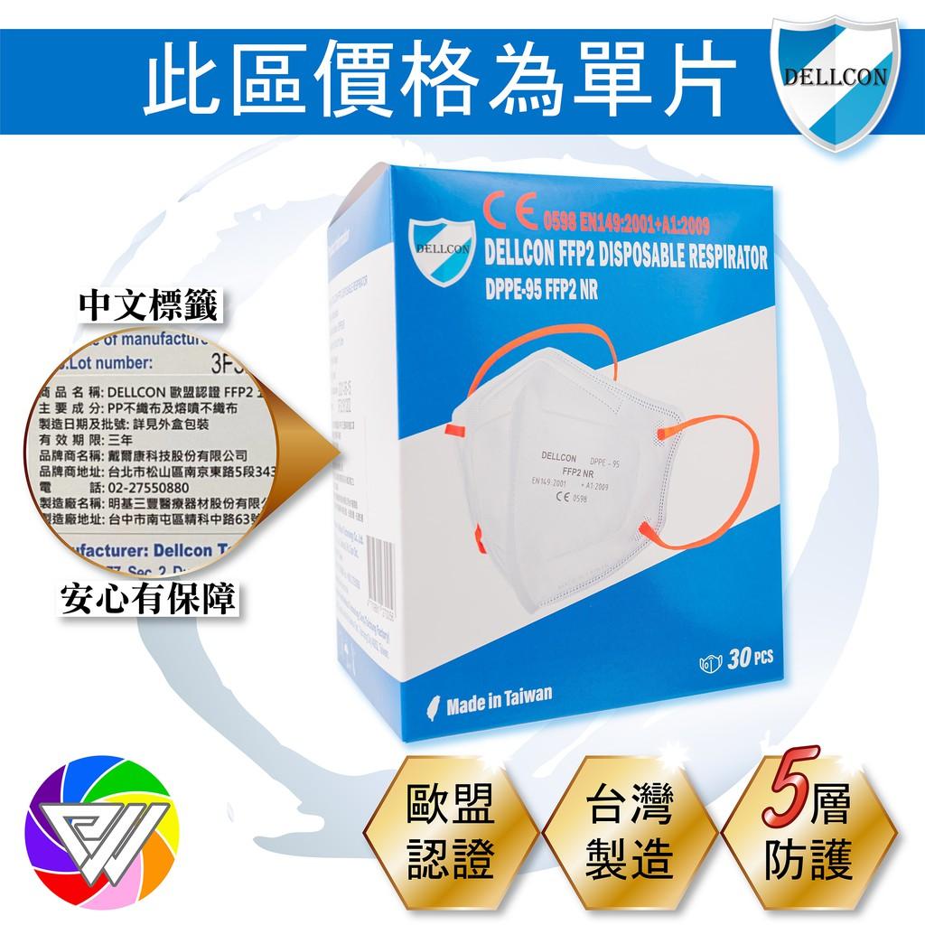 戴爾康 DELLCON 歐盟認證 FFP2 五層高防護口罩 醫護航空商務人員適用 台灣製