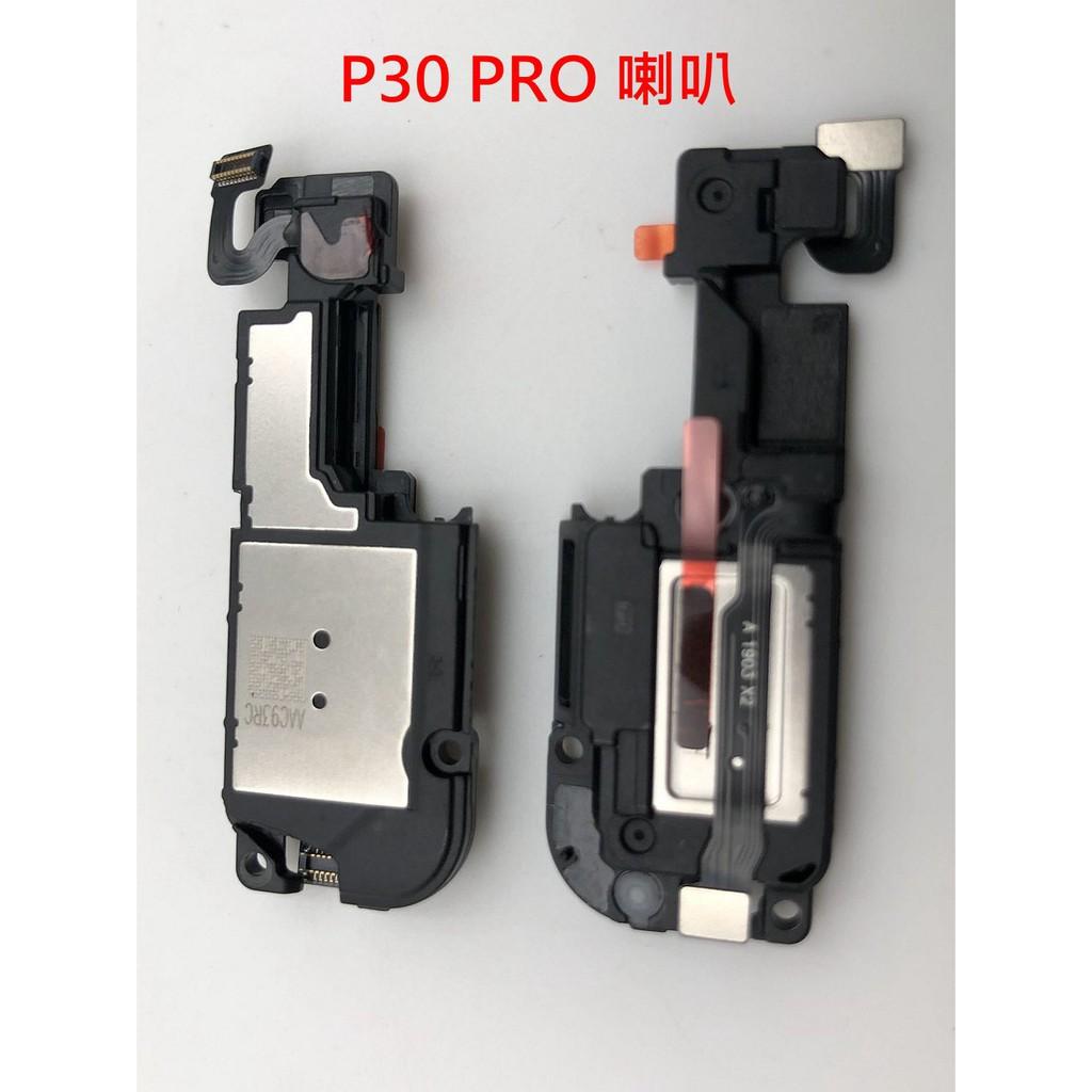 全新 HUAWEI 華為 P30 / P30 PRO 喇叭總成 破音 響鈴無聲 揚聲器