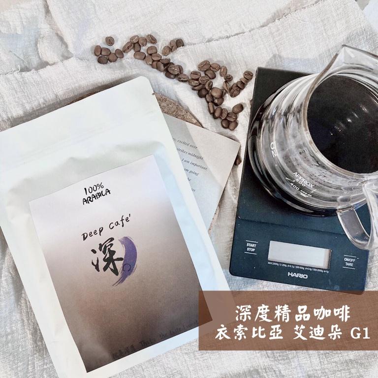 深度單品咖啡 衣索比亞 耶加雪菲 艾迪朵  G1 半磅