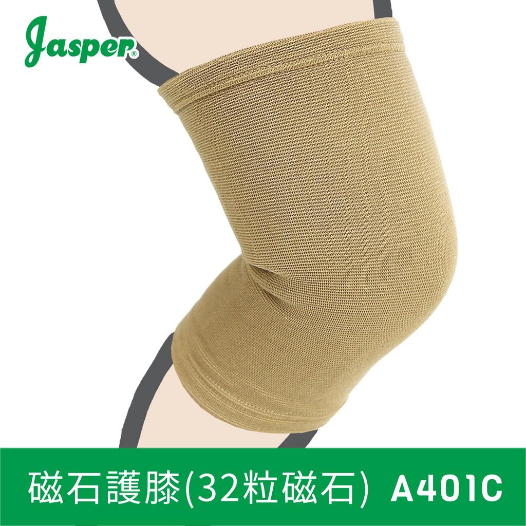 【Jasper 大來護具】磁力 護膝  32粒永久磁石 磁力貼 護具 磁石 護膝套 台灣製造  A401C「兩件9折」