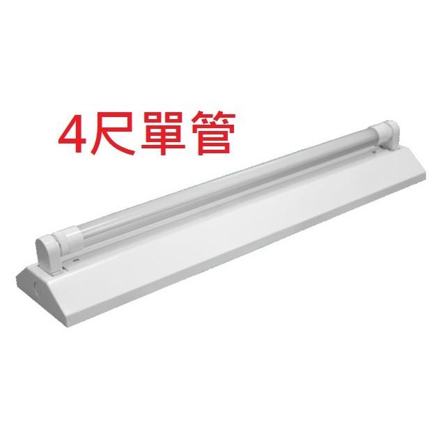 山形燈具 燈座 山型燈組 4尺 單管 單燈 附 T8 LED燈管 (保固1年)吸