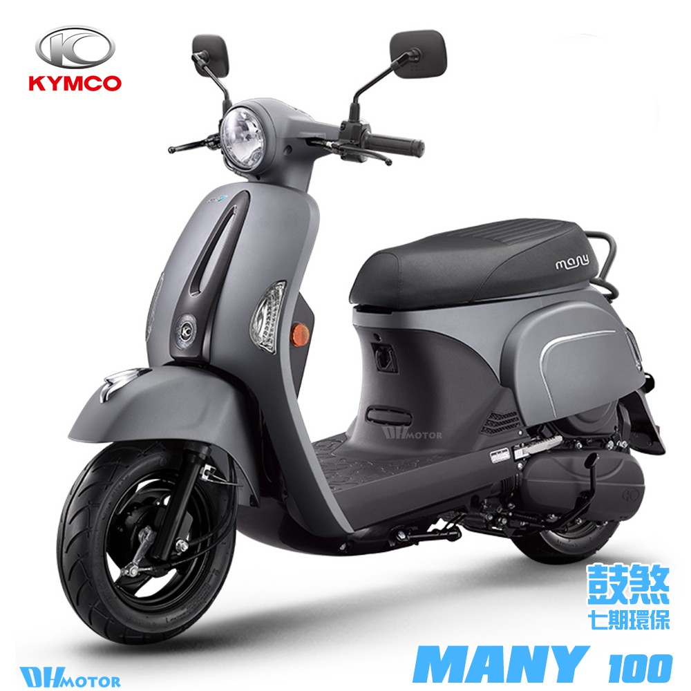 KYMCO 光陽機車 MANY 110 鼓煞版-2020年車(七期環保)
