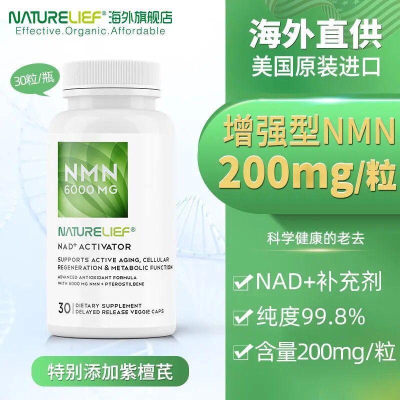 美國Naturelief紐力芙NMN6000複方 NMN6000補充 NAD+補充劑 60粒