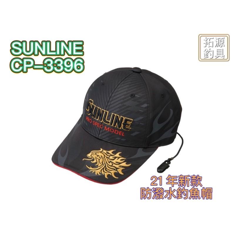(拓源釣具)SUNLINE 21年新款 CP-3396 防潑水 頂級 釣魚帽 帽子 獅頭 遮陽帽