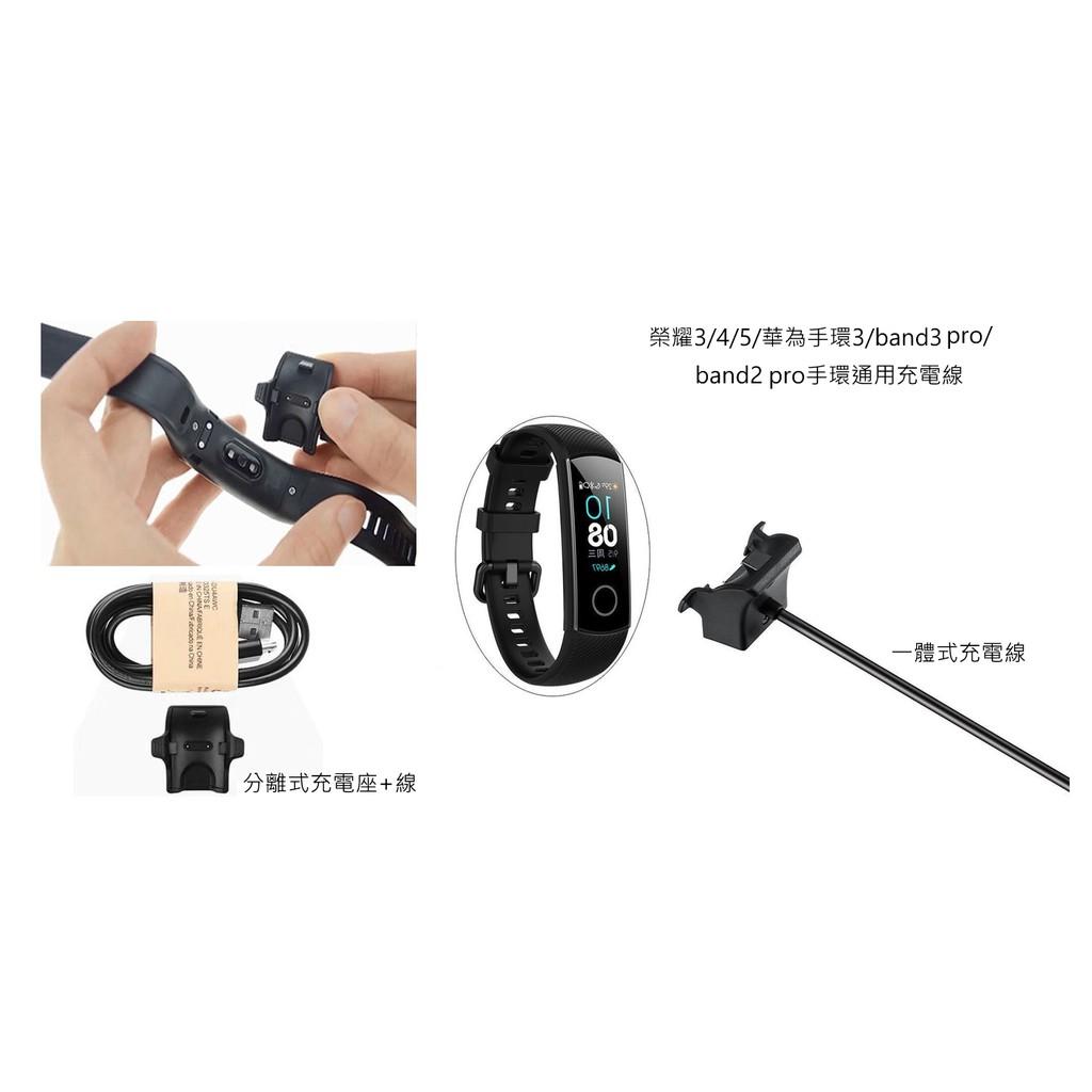 榮耀3/4/5 華為手環3 / band3 pro / band2 pro 等手環通用充電線 智慧手錶矽膠錶帶 替換錶帶