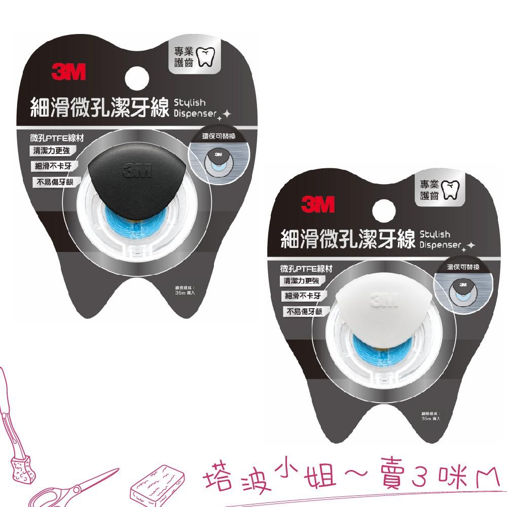 3M 細滑微孔潔 牙線 簡約造型 兩入組 35M 一組兩個 (黑 / 白 兩色可選) 牙線捲