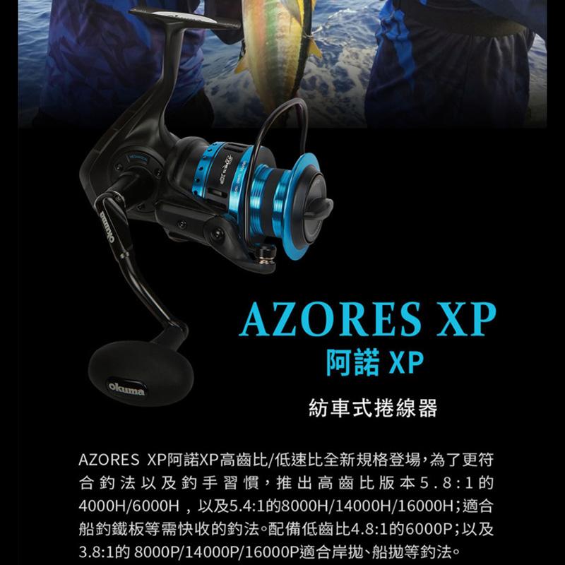 《okuma》Spinning 阿諾AZORES 中壢鴻海釣具館 海水專用紡車式捲線器 6+1BB 龍膽石斑 海釣場