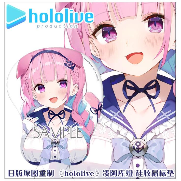 【預購】Hololive Vtuber 湊阿庫婭 奶子滑鼠墊