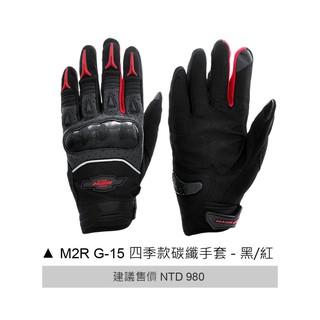 M2R G-15 黑紅 四季款碳纖手套 碳纖維 CARBON 短手套 手套 G15《淘帽屋》 新北市