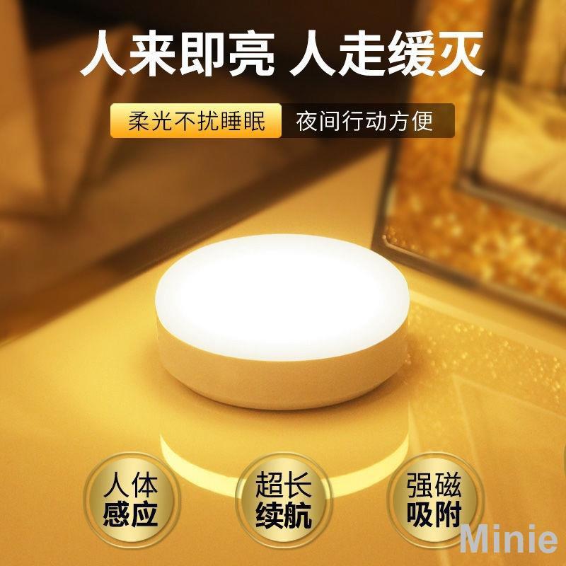 「Minie」臺灣 智能LED人體感應燈 小夜燈臥室樓道過道燈 泡無線節能充電光控夜燈 光控感應燈 感應照明燈 感應夜