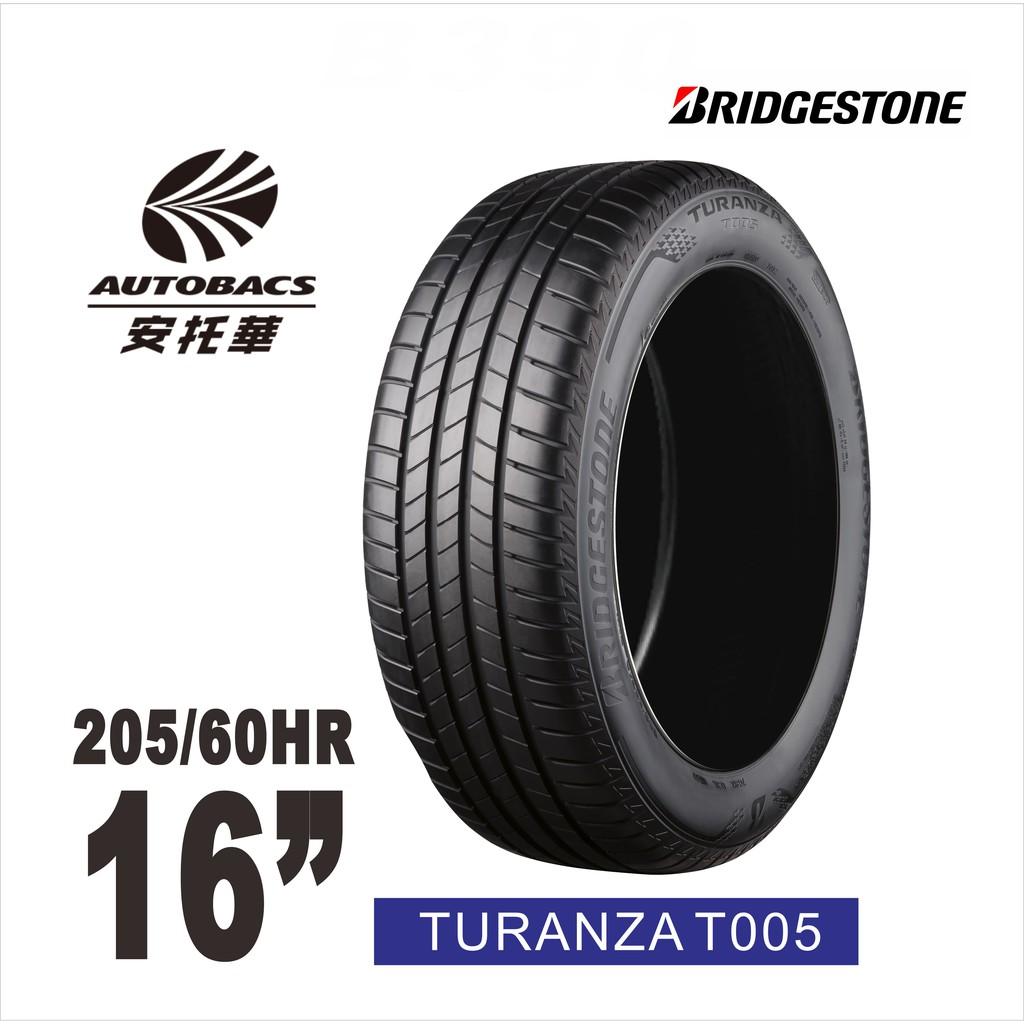 【BRIDGESTONE 普利司通】TURANZA T005 205/60/16 奢華舒適 4入組