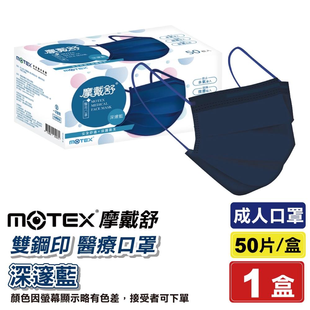 摩戴舒 MOTEX 雙鋼印 成人醫療口罩 (深邃藍) 50入/盒 (台灣製造 CNS14774) 專品藥局
