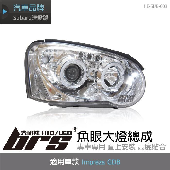 【brs光研社】HE-SUB-003 Impreza GDB 大燈總成-銀底款 魚眼 大燈總成 Subaru 速霸路