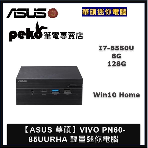 【ASUS 華碩】VIVO PN60-85UURHA 輕量迷你電腦 (I7-8550U/8G/128G)