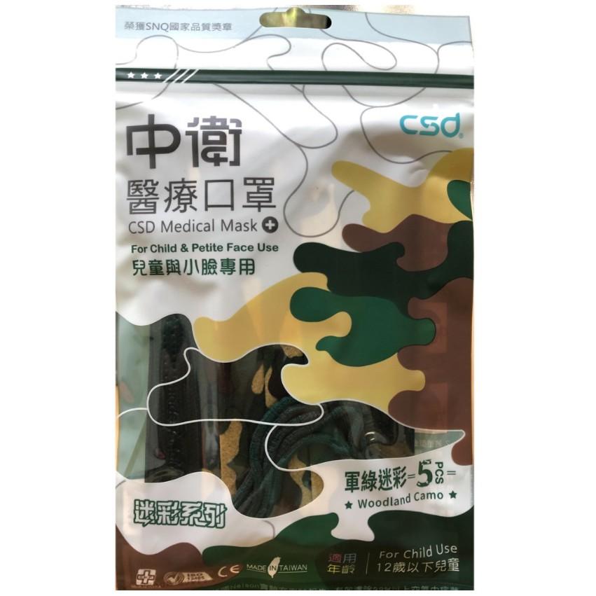 中衛(CSD)小潮橘 小綠迷 小酷黑 醫療防護口罩
