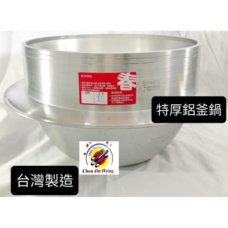 全新品 (快速到貨)【特厚鋁釜鍋】蚵仔麵線鍋 羹鍋 麵線鍋