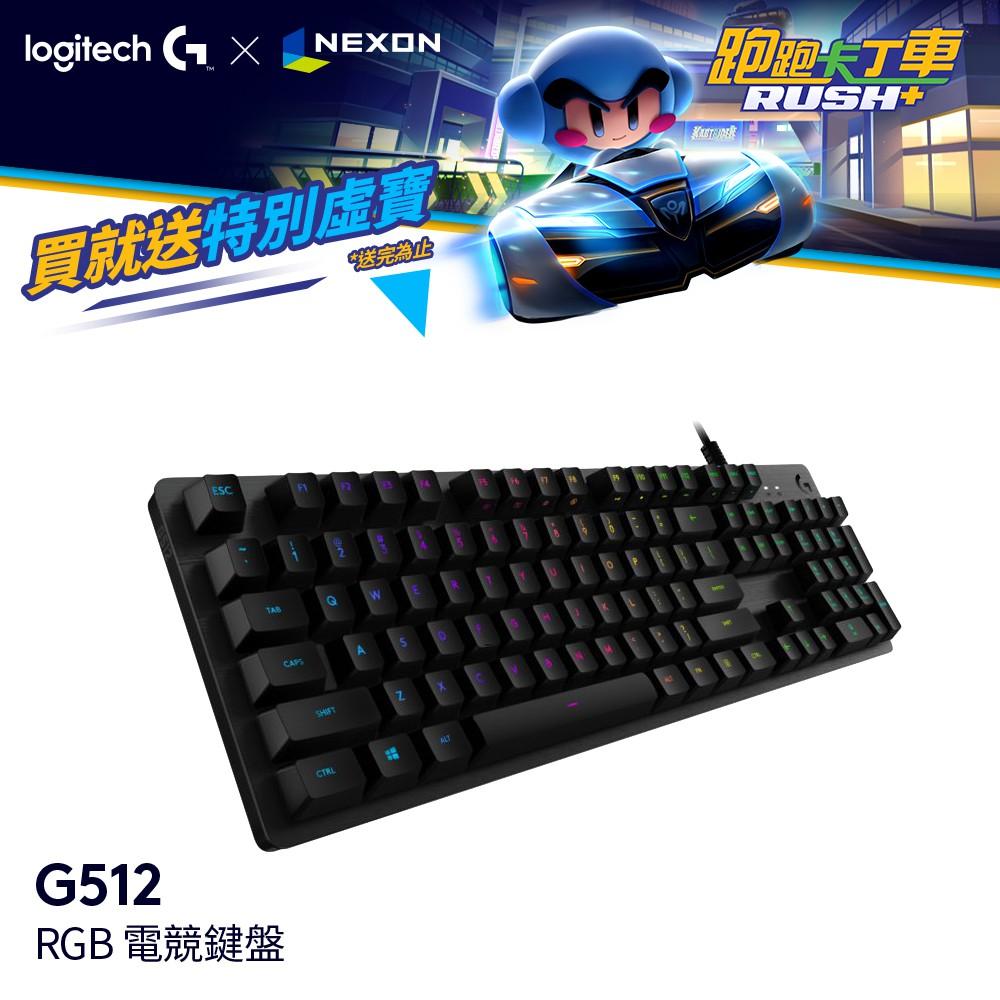 Logitech 羅技 G512 電競鍵盤 青軸/線性軸(紅軸)/觸感軸(茶軸)
