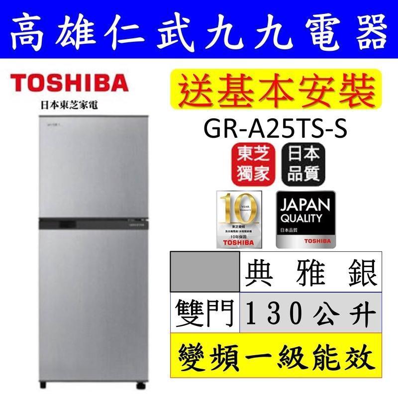 實體店面【高雄仁武區 九九電器】來電議價 TOSHIBA東芝 電冰箱 GR-A25TS(S)