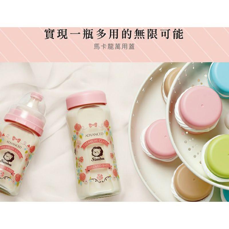 甜心屋❤Simba小獅王辛巴馬卡龍萬用蓋奶瓶蓋標準/寬口