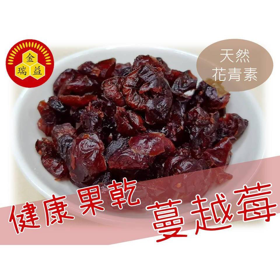 金瑞益 蔓越莓乾 300g 美國切片帶皮蔓越莓乾  真空脫氧夾鏈包裝   嚴選 天然 果乾