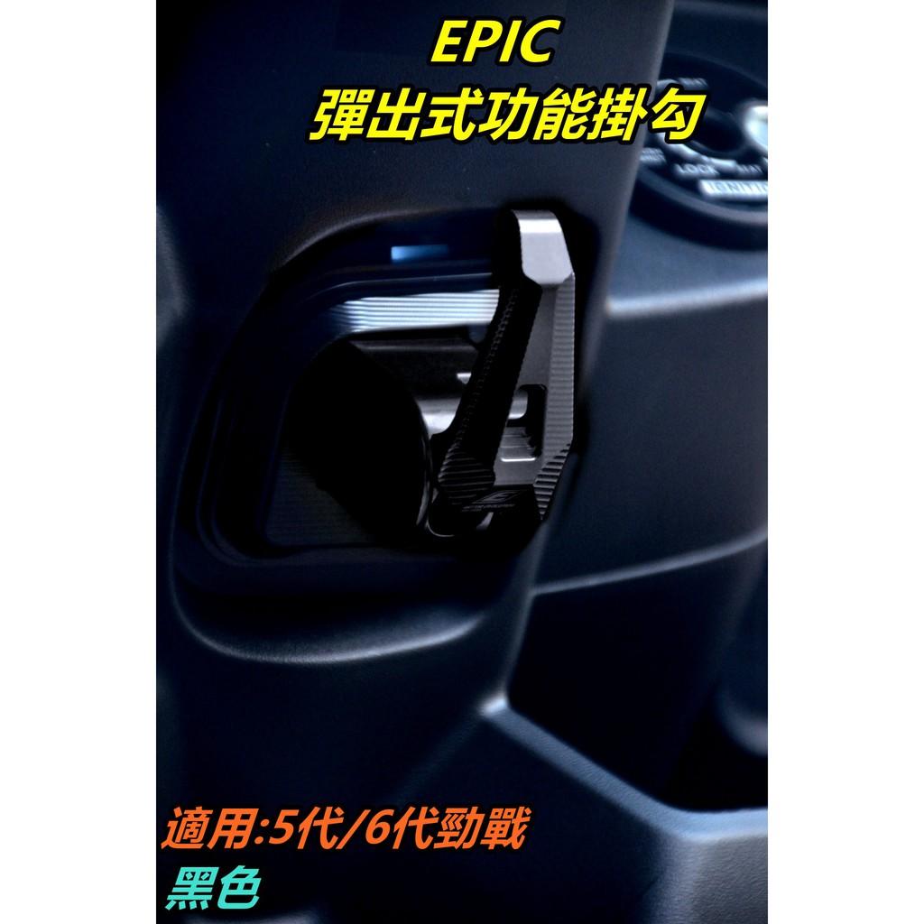 EPIC 彈出式 掛勾 掛鉤 CNC功能掛鉤 前掛勾 前掛鉤 適用 勁戰五代 五代戰 六代勁戰 六代戰 勁五 勁六 黑色