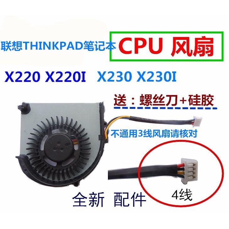 【低價出售】用於IBM聯想THINKPAD X220 X220I 筆記本CPU風扇散熱風扇包郵