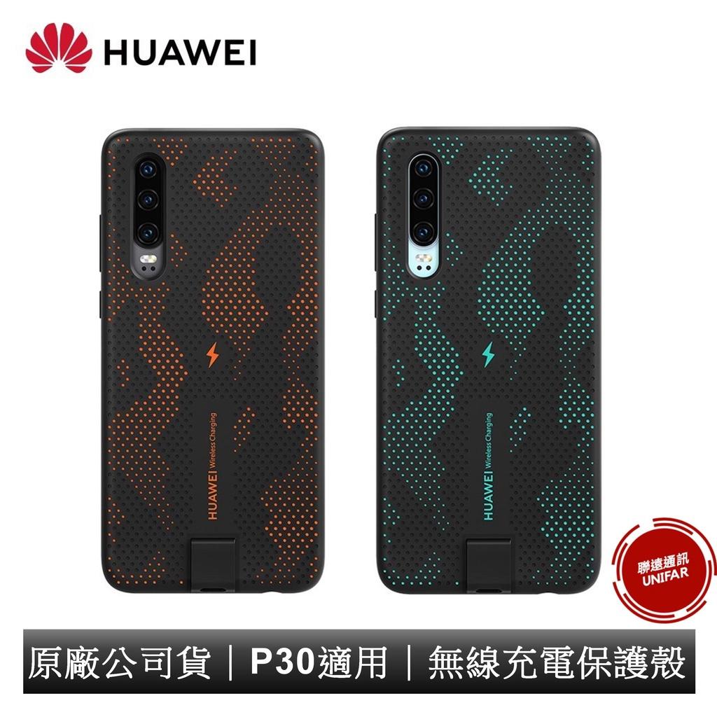 華為 HUAWEI 原廠 P30 無線充電保護殼 保護套 原廠公司貨