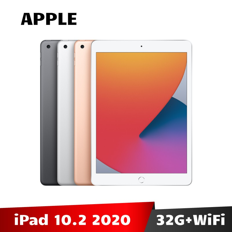 APPLE iPad 2020 10.2吋 32G WiFi版 (太空灰/金色/銀色)