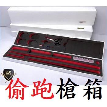 LS 白色 高質感 偷跑箱 偷跑盒 槍箱 釣蝦 槍箱 工具箱 蝦竿 特勤箱 收納 防撞 泰國蝦 蝦標 浮標