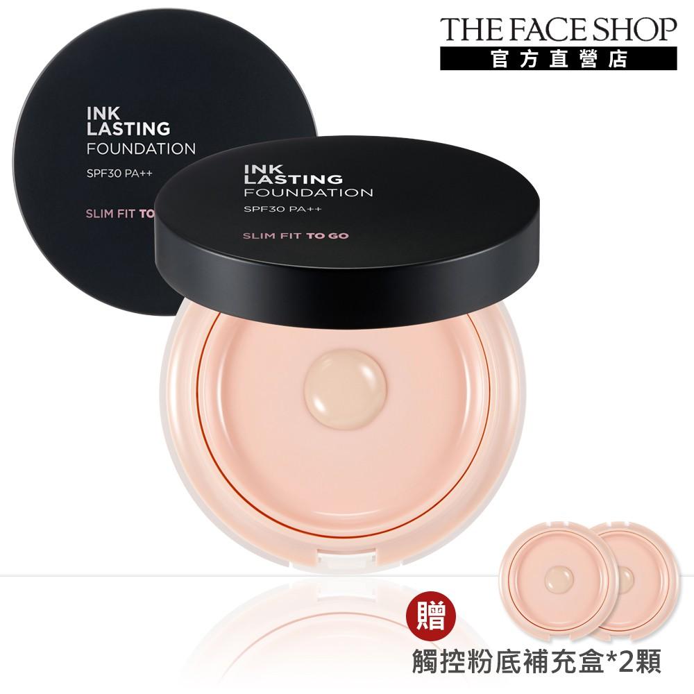 THE FACE SHOP 貼妝持久觸控粉底SPF30 PA++ 送補充盒2顆 韓國No.1粉底液