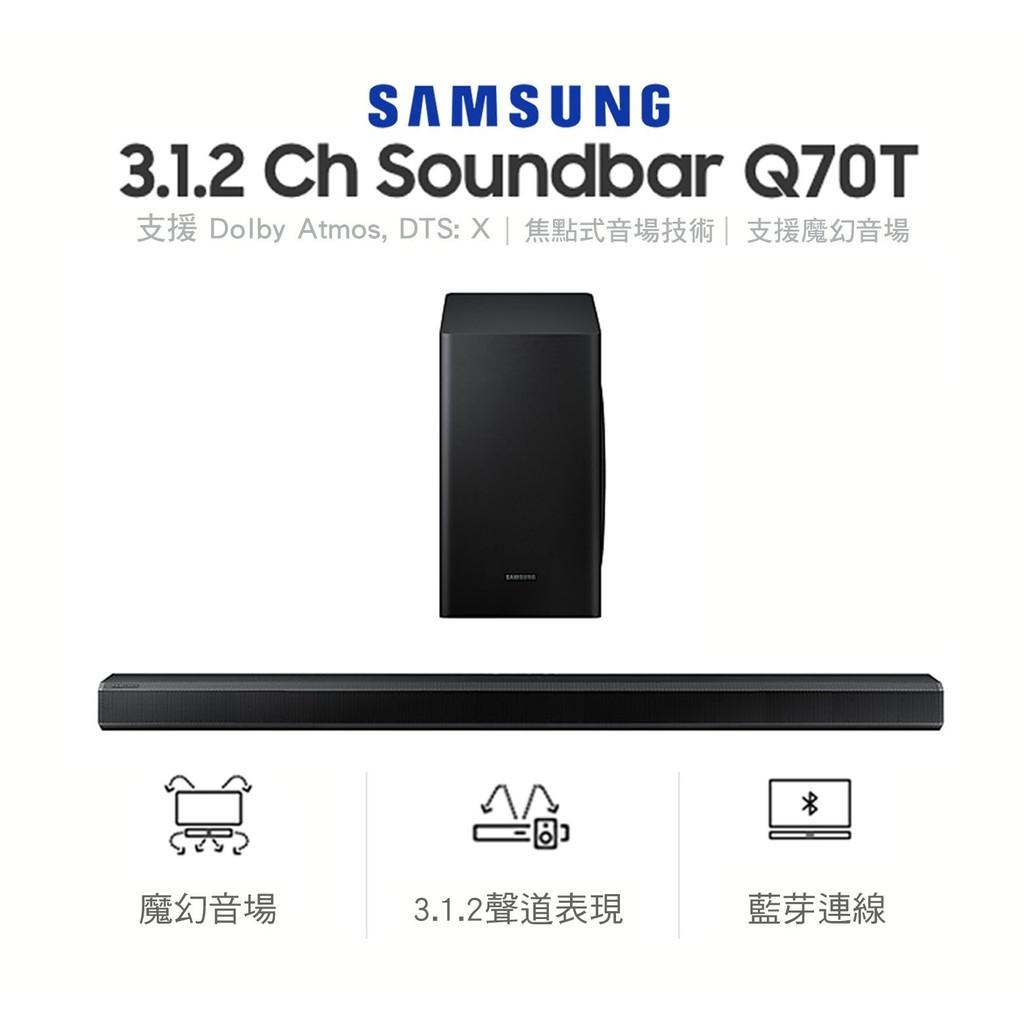 現貨供應》三星SAMSUNG Soundbar Q70T HW-Q70T/Z台灣公司貨