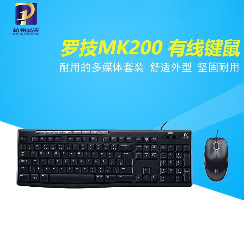 Logitech/羅技MK100 MK120 MK200有線鍵鼠辦公家用鍵盤滑鼠套裝