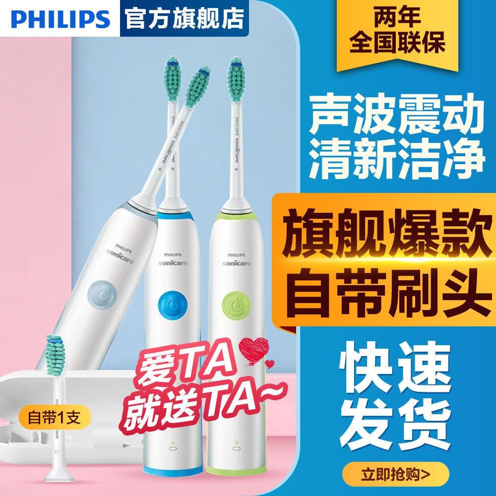 現貨飛利浦電動牙刷 HX3216 成人聲波震動 (自帶刷頭*1) 清新潔凈